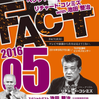 Fact 2016.05