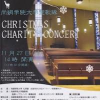 尚絅学院大学聖歌隊のクリスマスチャリティコンサート