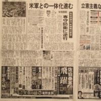 9月19日の「東京新聞」紙面から
