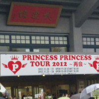 PRINCESS PRINCESS TOUR 2012 ~再会~
