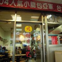 台湾旅行記その6