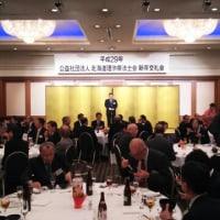 北海道理学療法士会 平成29年新年交礼会