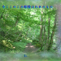 『 今ここのこの緑陰はわれのもの 』物真似575夏qt2203