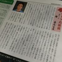 カープ応援談・広島経済レポート