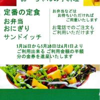 「おーちゃんの手料理」がオープン