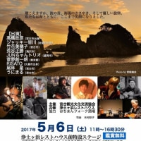 5月6日(土)浄土ヶ浜JAM 海のアコフェス2017