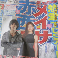 赤西仁 & 黒木メイサ TDSデート(スポニチ)テーマ:KAT-TUN