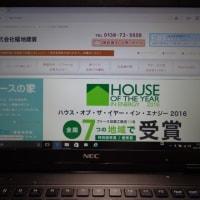 ファースの家オフシャルサイトとポータルサイト…北斗市