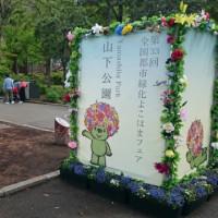 都市緑化フェア横浜2017 山下公園会場