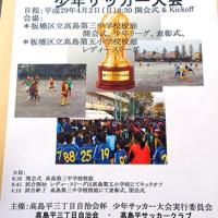 4月2日 少年サッカー大会