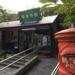 千明と和平の  極楽寺駅