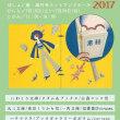 《7/15(土)~7/24(月)は座・高円寺で開催の「本の楽市」に参加します》
