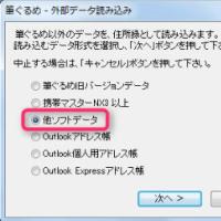 Macの住所録をWindowsで使う
