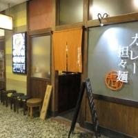 四条富小路 麺屋虎杖 有楽町@有楽町