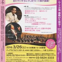 吉田正記念オーケストラ演奏会のご案内
