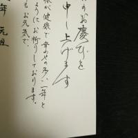 年賀状を書きました