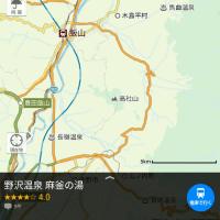 【熊の手洗湯 】★3 共同浴場 野沢温泉村