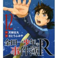 金田一少年の事件簿R(リターンズ) 12巻
