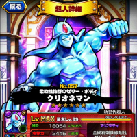 クリオネマン(闇) 星6MAXステータス