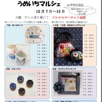 阪神百貨店梅田本店3階でイベント出店します~!(12/7~13)