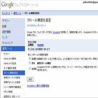 サイトクロールの頻度をGoogleウェブマスターツールであげられるようになった!