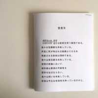 未読日記1298 『AGAIN-ST BOOK』