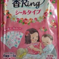 香Ringシールタイプ