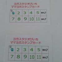 ママヨガ スタンプカードを発行します。