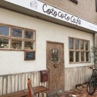 カフェ、好きだわ〜
