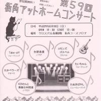 第59回街角アットホームコンサート(6月18日)の案内が届きました。