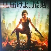 001. Resident Evil: The Final Chapter