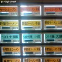 家系ラーメン 熊田家/チャーシューメン (800円)