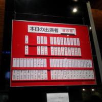レ・ミゼラブル 帝国劇場 6/25(火) マチネ