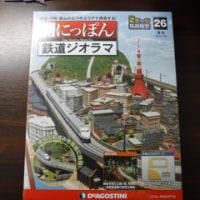 昭和にっぽん鉄道ジオラマ~第26号