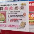 【ヤマザキ】「岡山づくし」ももパン 発売!