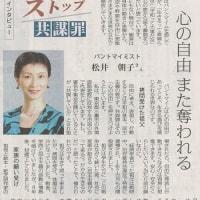 #akahata 心の自由 また奪われる/パントマイミスト:松井朝子さん インタビュー・ストップ共謀罪・・・今日の赤旗記事