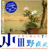 「小野田直武と秋田蘭画展」と「クラーナハ展」へ