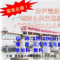 神戸電鉄粟生線 地域公共交通網形成計画案 パブリックコメント学習会のご案内