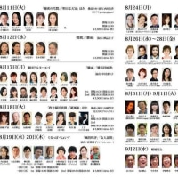 『岸田國士を読む。夏』 @南青山マンダラ