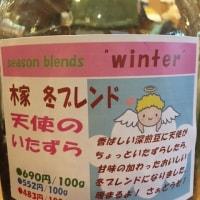 今年も『木家 冬・ブレンド』と『クリスマス・ブレンド』一挙発売開始!!