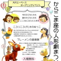 大川エーベース オープニングイベント 公演!!