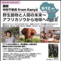 【札幌6/12】KITA-NET CAFE 2017「野生動物と人間の未来~アフリカゾウから地球への伝言 」