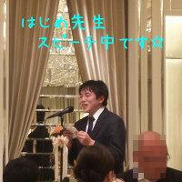 結婚式で初スピーチ!