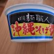 麺職人(沖縄そば)