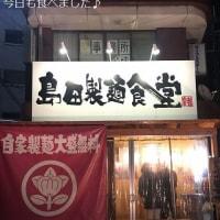 """最高のラーメン""""飛魚そば""""をいただきました!(大阪府豊中市宝山町・島田製麺食堂)"""