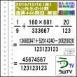 算数・分数[ツイッター問題特集181]算太数子の算数教室【2017/07/22】算数合格トラの巻