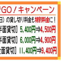 イベントのお知らせ!久々の複線でGO!キャンペーン開催!