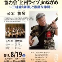 上州ライブ
