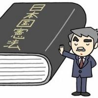 【憲法九条】憲法9条は、憲法99条が守ります。 国会議員が「憲法審査会」で擁護以外の改憲発言をすることは違憲です!