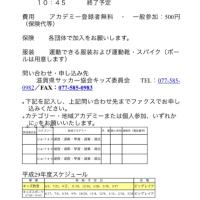 滋賀FAキッズサッカー教室